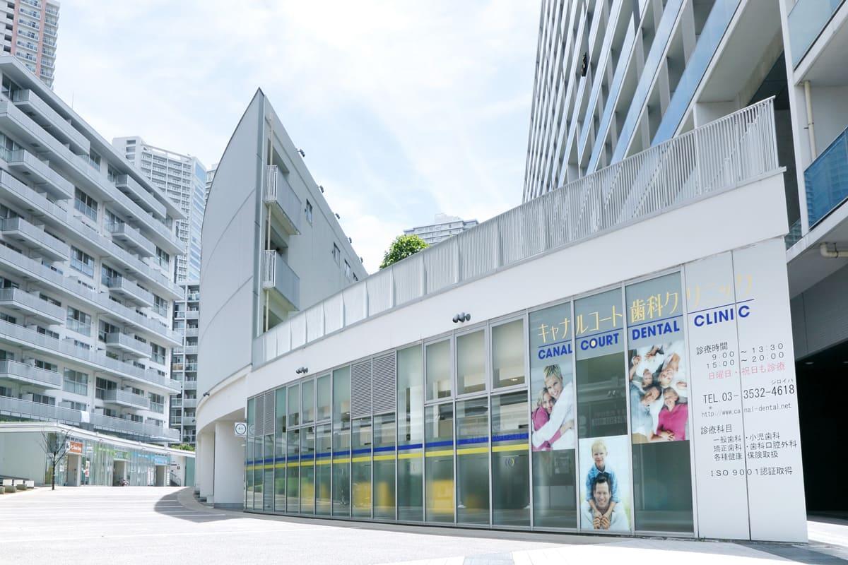 江東区東雲、豊洲の歯医者のキャナルコート歯科クリニック 医療連携による安心のバックアップ体制